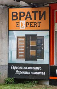 Винилна реклама за Врати Expert, Европейско качество, Директен вносител.