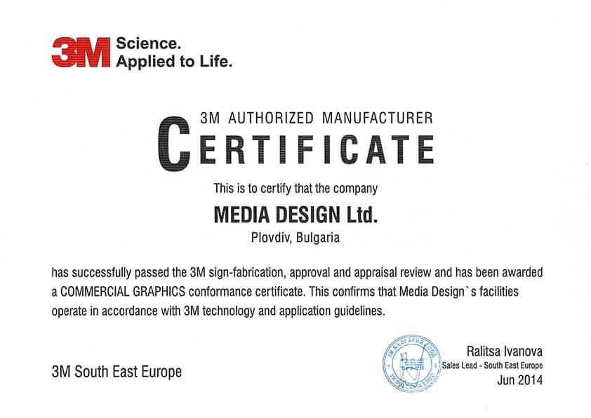 3M сертификат - Медия Дизайн 3M оторизиран прозиводител