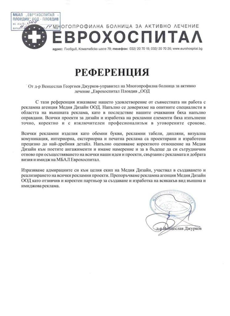 Референция от МБАЛ Еврохоспитал за рекламни букви