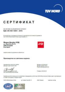 Сертификат БДС EN ISO 14001 - Медия Дизайн