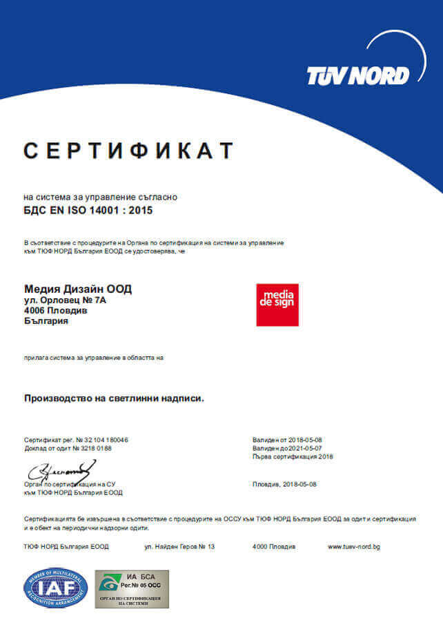 Certificate ISO 14001 Media Design for production of light scripts