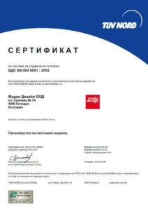 Сертификат БДС EN ISO 9001- Медия Дизайн