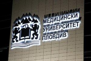 Обемни букви със задно осветяване за МУ Пловдив