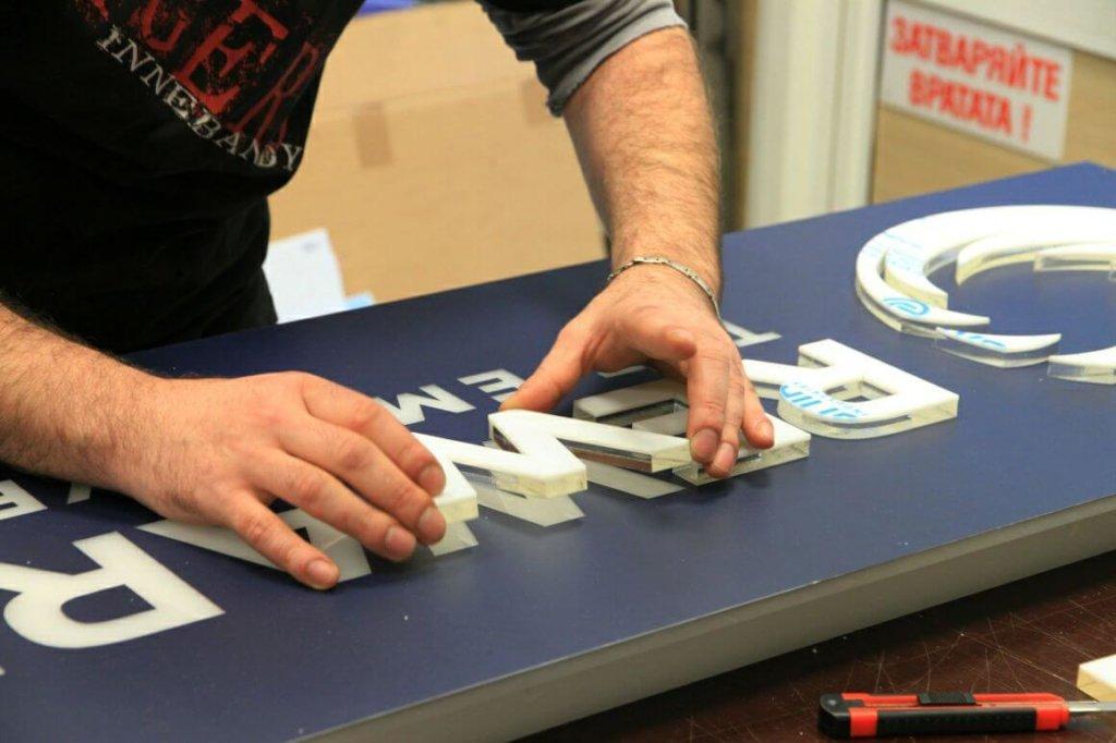 Сглобяване на плексигласова табела