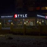 Обемни букви от плексиглас – ресторант Style