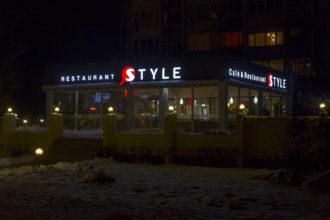 Ресторант Style - обемни букви със светодиоди Samsung LED