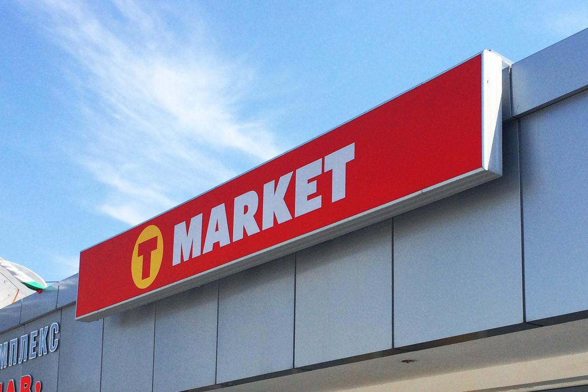 T-market Луковит - табела със светодиоди. Медия Дизайн