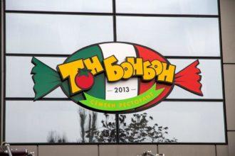 Обемни букви ресторант Тон Бонбон, Медия Дизайн