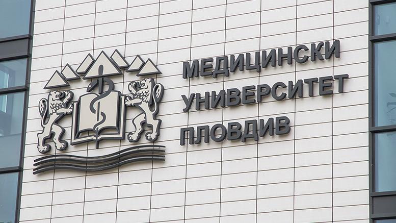 Обемни букви от неръждавейка Медицински университет Пловдив