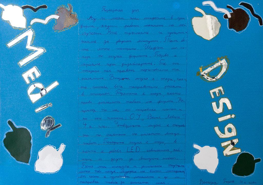 Писмо от Велизар Гърков