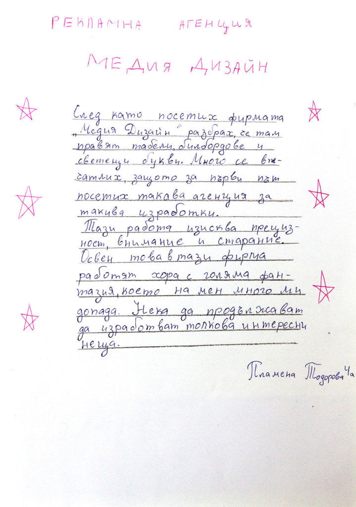 Писмо от Пламена Тодорова