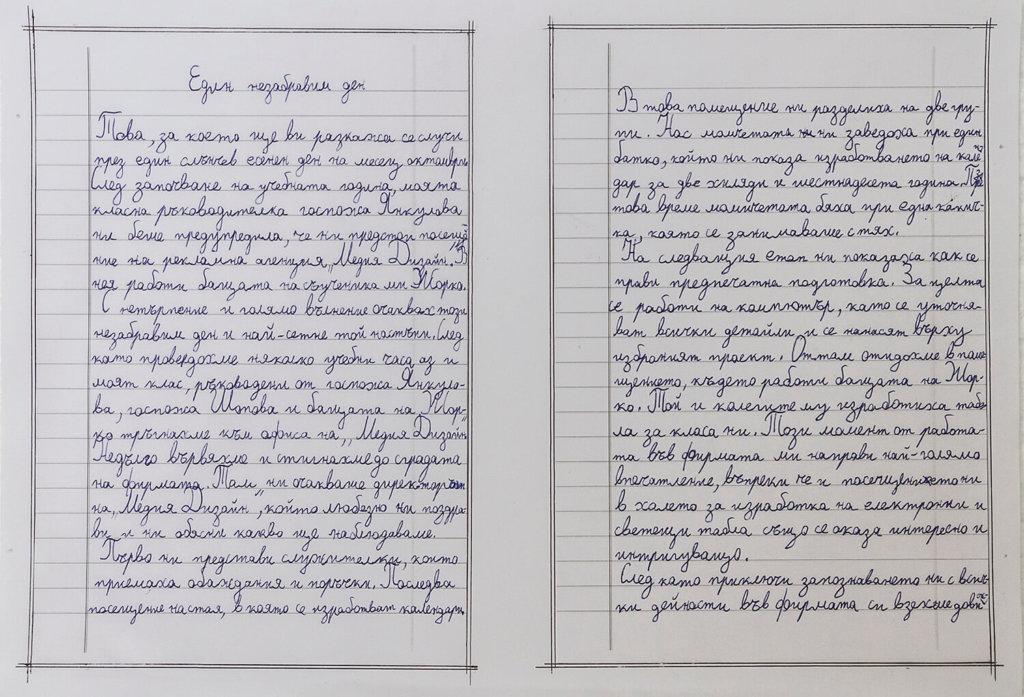 Писмо от Николай Аргиров