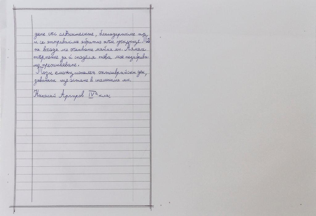 Писмо от Николай Аргиров от 4 клас за Медия Дизайн