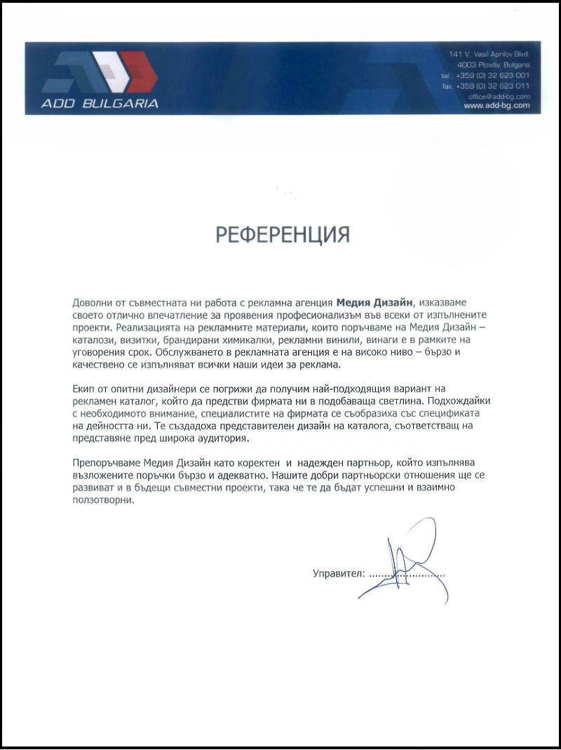 Референция от ADD България