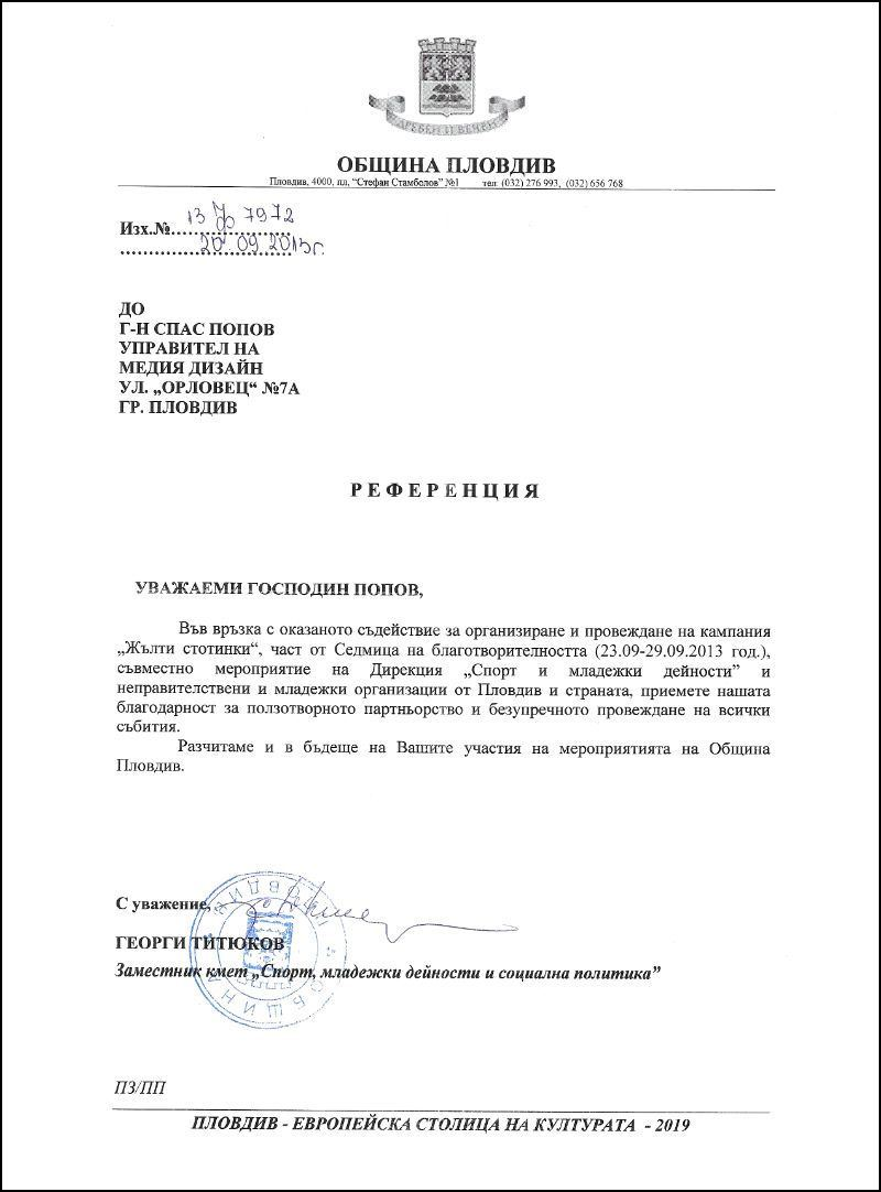 Референция от Община Пловдив