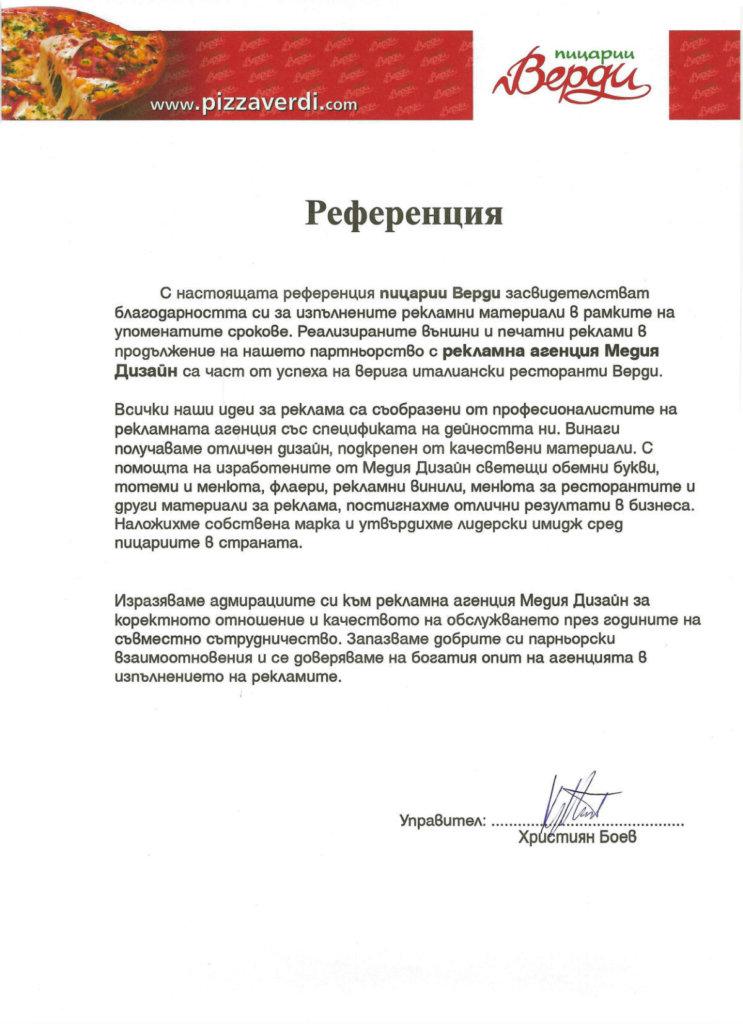 Референция за Медия Дизайн ООД от Пицарии Верди.