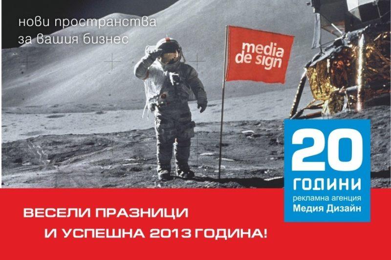 Медия Дизайн, Коледна картична 20 години