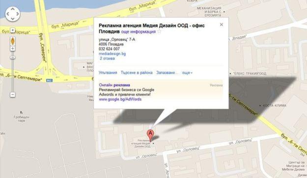 Виртуална разходка до Медия Дизайн с Google Street View