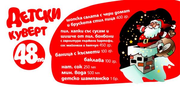 9km детски куверт за Коледа 2012 от рекламна агенция Медия Дизайн