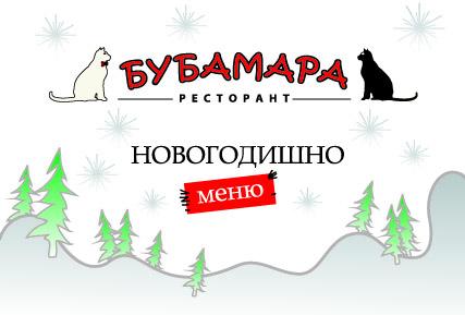 Новогодишен куверт Буба Мара 2012 от рекламна агенция Медия Дизайн
