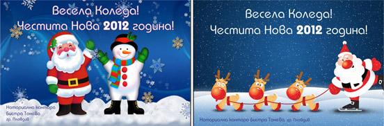 Коледна картичка за нотариус Бистра Тонева от рекламна агенция Медия Дизайн