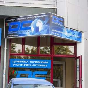 Светеща табела - DC Corporation, Пловдив