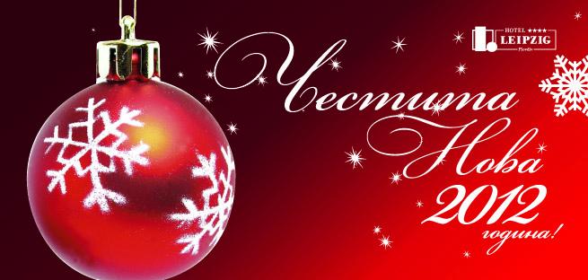 Коледна картичка 2012 за хотел Лайпциг от рекламна агенция Медия Дизайн