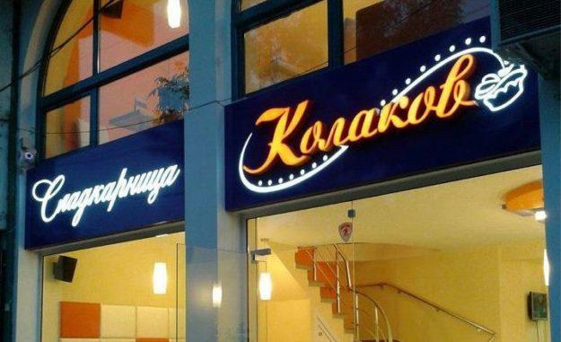 Светещи табели за сладкарница Колаков