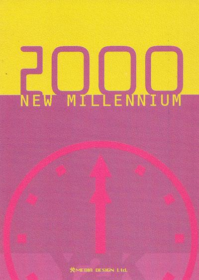 новогодишна картичка Медия Дизайн 2000г.