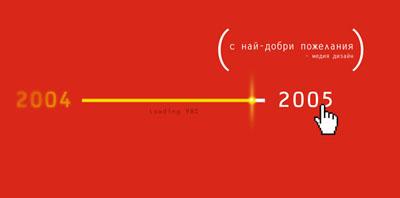 картичка Медия Дизайн 2005г.