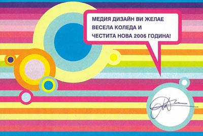 новогодишна картичка Медия Дизайн 2006г.
