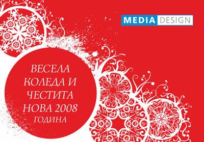 коледна картичка Медия Дизайн 2008г.