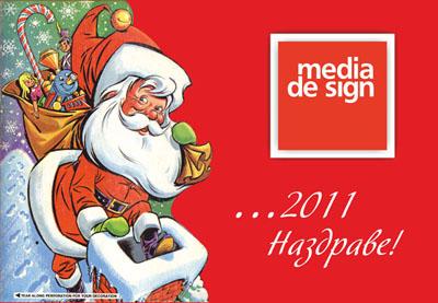 картичка Медия Дизайн 2011г.