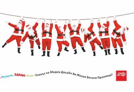 Коледна картичка на рекламна агенция Медия Дизайн за 2012 г.
