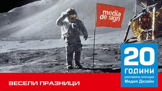 Коледна картичка Медия Дизайн 2013