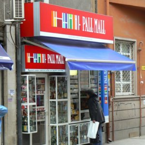 Lasting illuminated signage for Pall Mall store in Plovdiv