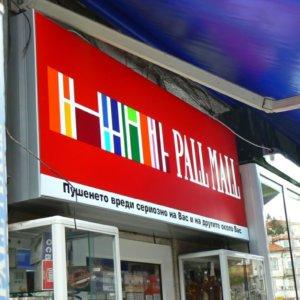 Светеща табела Pall Mall, денонощен магазин в Пловдив