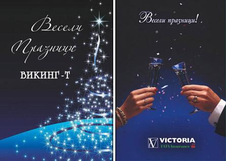 Коледни картички на VikingT и Victoria 2012 от рекламна агенция Медия Дизайн