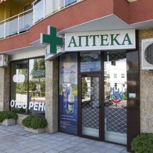 Illuminated ad for drugstore Pharma