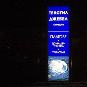 Illuminated totem Dzhebel