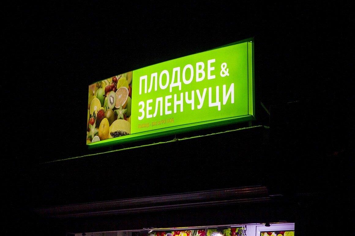 Ефектна реклама с G.O.Q. LED осветление