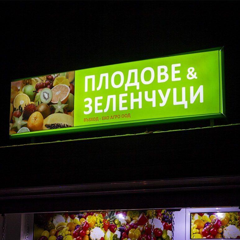 "Illuminated acrylic sign for ""Плодове и Зеленчуци"""