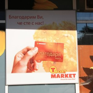 Vinyl banner sing with aluminum profile systems for T-market Sofia