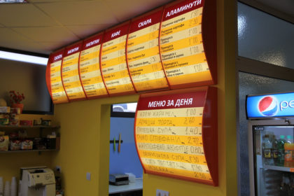 Illuminated menu for the Cafeteria of EuroHospotal - Plovdiv