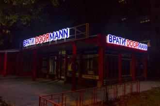 LED обемни букви от плексиглас - Врати Doormann
