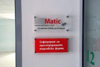Стъклена табела с надписи от фолио на 3M за SelMatic