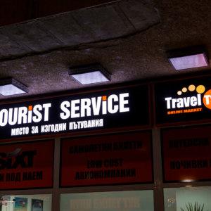 Брандиранена офис на Tourist Service Пловдив със светещи табели