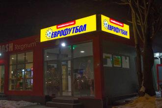 Светещи табели за Еврофутбол в Пловдив