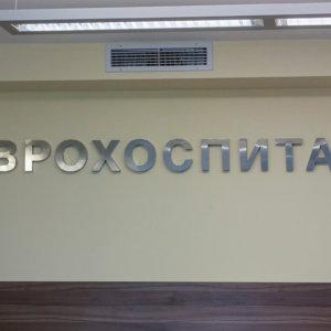 Несветещи букви от инокс, Еврохоспитал Пловдив
