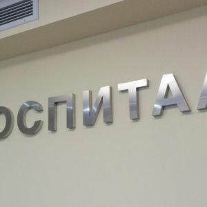 Еврохоспитал Пловдив - обемни букви от инокс